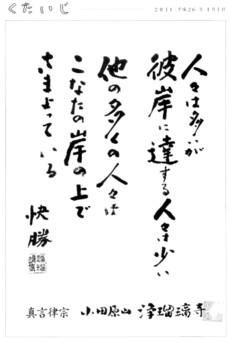 Hatumoude_2