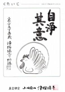 S2017_kutaiji_3
